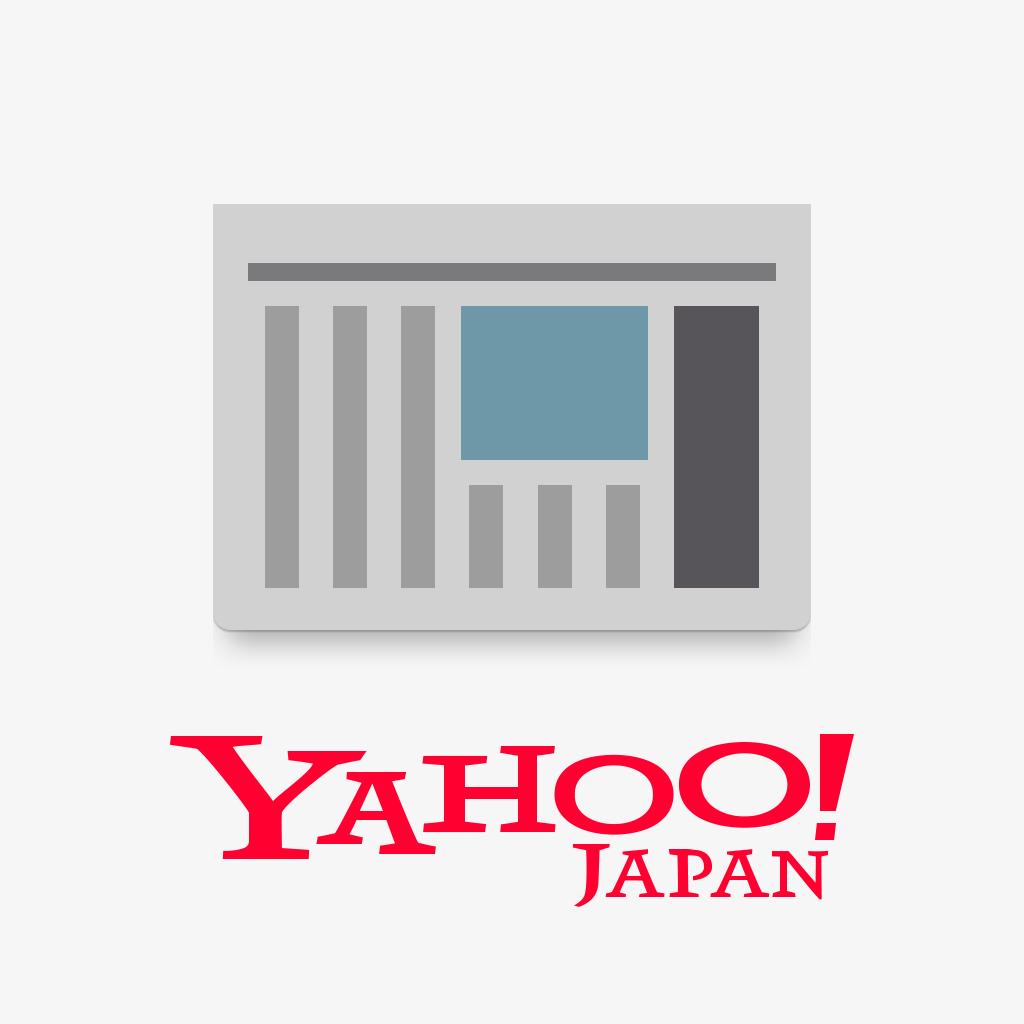 Yahoo!ニュース 〜 編集部が選ぶ重要ニュースが読めるアプリ